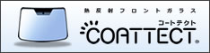 熱反射フロントガラス COATTECT(コートテクト)